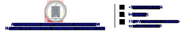 Академияи идоракунии давлатии назди Президенти Ҷумҳурии Тоҷикистон